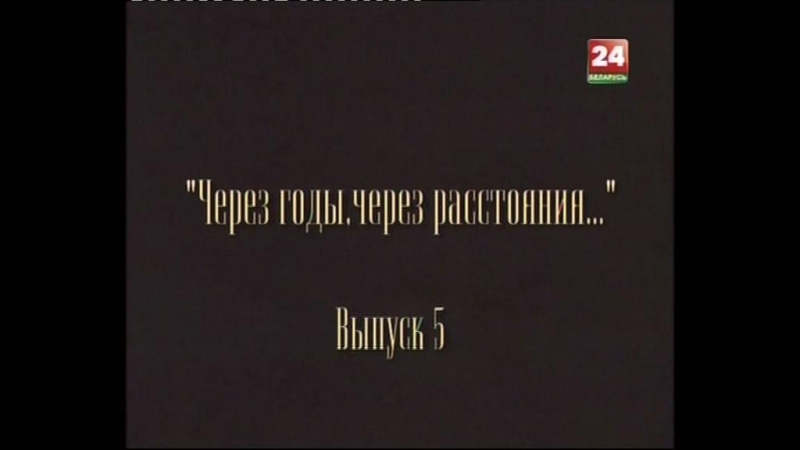 00. Песни прошлого века. Выпуск-5 (заставка)