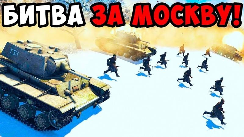 БИТВА ЗА МОСКВУ В ТЫЛУ ВРАГА 2 ШТУРМ! ВЕЛИКАЯ ОТЕЧЕСТВЕННАЯ ВОЙНА! ВТОРАЯ МИРОВАЯ В MEN OF WAR 2!