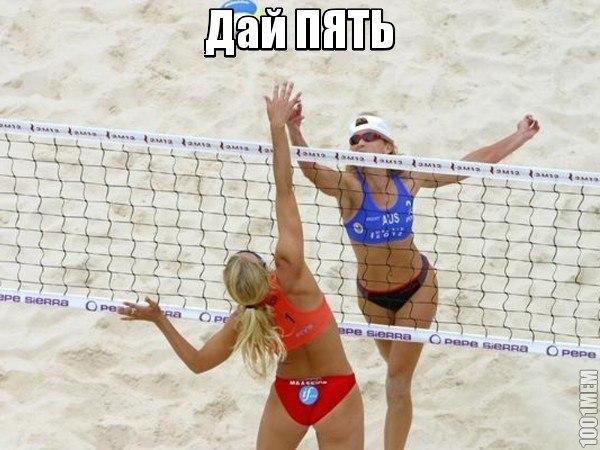 схема игры в волейбол