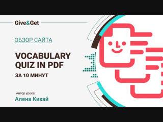 Wordbooster Vocabulary Quiz in 10 minutes