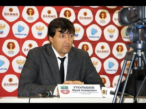 Юрий Уткульбаев «Хочу поблагодарить ребят, показавших свой характер, они здорово выступили»