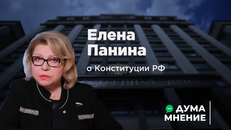 Елена Панина о Конституции РФ