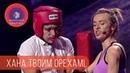 Парень бросает девушку боксёра   Шоу Женский Квартал