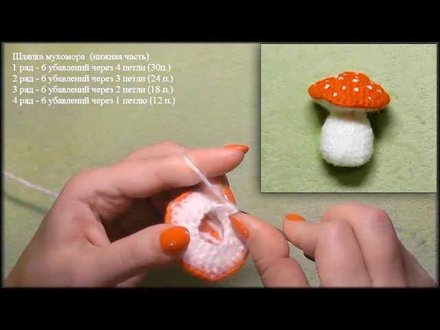 Вязаный гриб Мухомор Грибы крючком Подробное видео описание