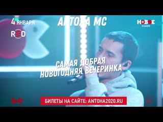 Большой праздничный концерт антохи мс в москве! (4 января, клуб red)