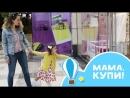 МАМА КУПИ Как реагировать на требования детей Любящие мамы