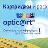 Opticart Картриджи и расходные материалы