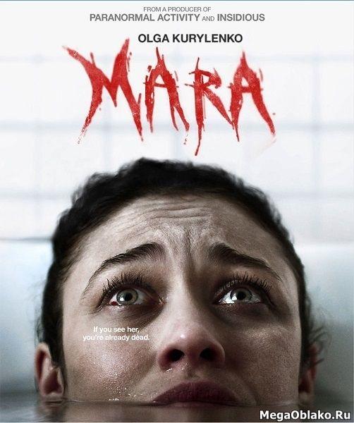 Мара. Пожиратель снов / Mara (2018/WEB-DL/WEB-DLRip)