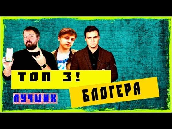ТОП 3 ДОСТОЙНЫХ БЛОГЕРА!(МАМИКС, СОБОЛЕВ, Wylsacom)