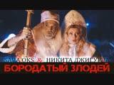Сара Окс и Никита Джигурда - Бородатый злодей.1080