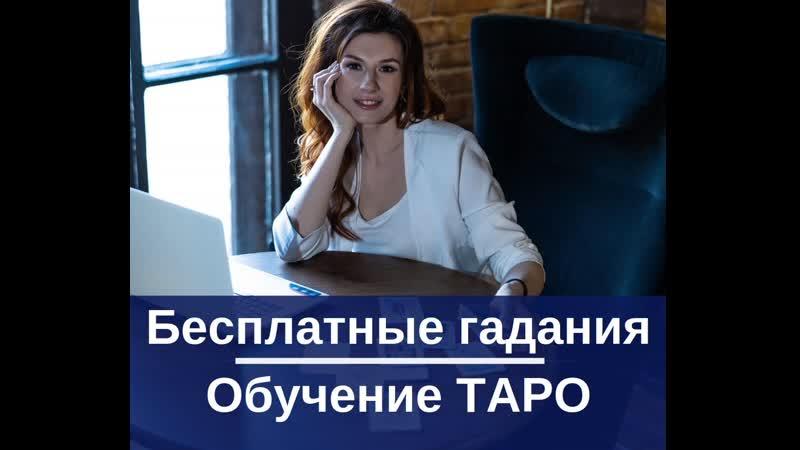 Бесплатные гадания на картах ТАРО. Обучение. » Freewka.com - Смотреть онлайн в хорощем качестве