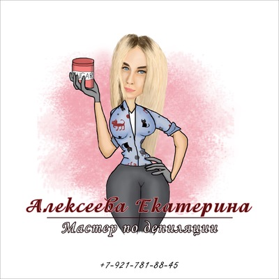 Екатерина Шорина
