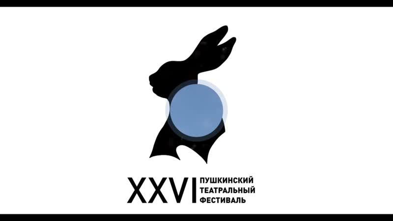Видео-дневник XXVI Пушкинского театрального фестиваля. Девятый день.