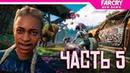 Far Cry New Dawn Прохождение на русском ► УЖАСНЫЕ СЕСТРЫ МИККИ И ЛУ