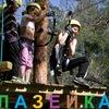 """Верёвочный Парк """"Лазейка"""""""