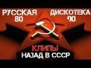 Русская дискотека 80-90-х - Назад  в СССР (КЛИПЫ)