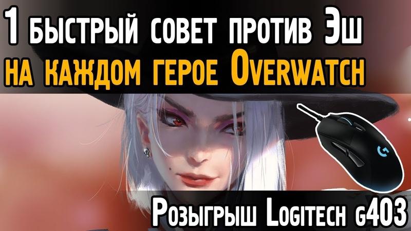 1 быстрый совет против Эш на каждом герое Розыгрыш Logitech G403