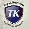 Тарас Котосин