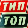 Шиномонтаж , Развал , Автосервис -Сеть Тип-Топ