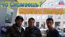 Запрет Фото Ненастоящие Монеты Журналист заснял мошенников на метро автозаводская Случай у метро