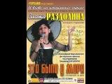 Злата Раздолина Юбилейный тур 25 лет в Израиле Май 21- Июнь 1 2014