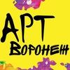 Арт-Воронеж