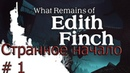 Странное начало.What Remains of Edith Finch. 1.