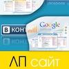 Создание Landing Page + настройка ЯДирект Google
