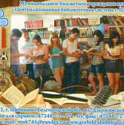 Библиотека Молодёжка-Шбк