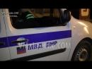 Обстрел Макеевки- Погибли два человека- ранены 5 человек- в том числе 6-ти летний ребенок