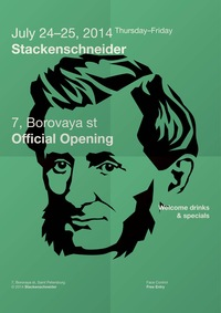 Открытие филиала Stackenshcneider на Боровой