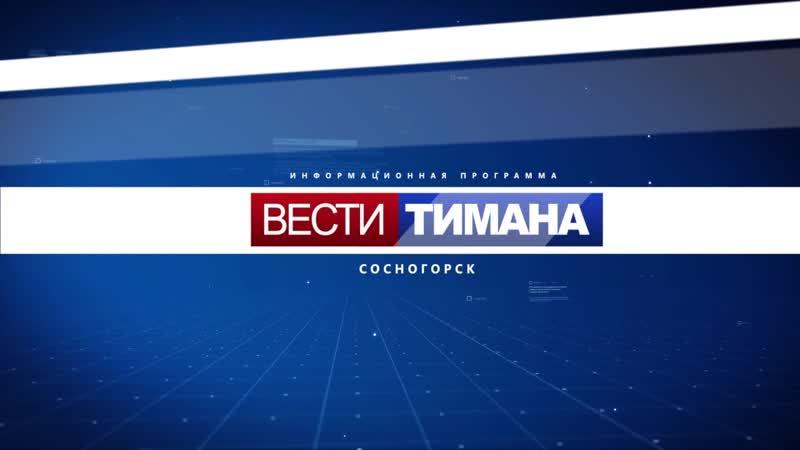 Вести Тимана о Лиге Глухаря 3х3. 10 марта 2019.