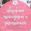 Свадебные аксессуары и украшения в Омске