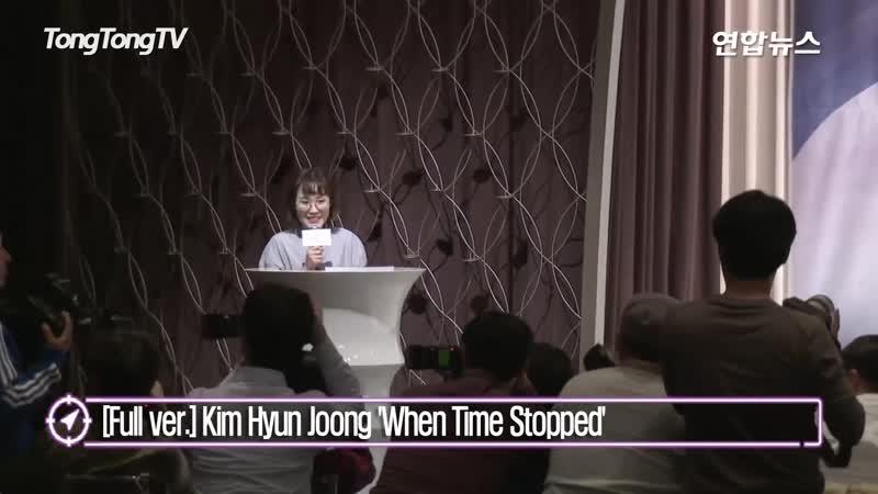 [Full ver.] Kim Hyun Joong When Time Stopped Production conference (김현중, 시간이 멈추는 그때, 안지현)