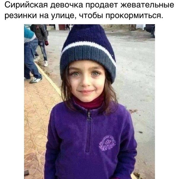 сирийская девочка № рас :)