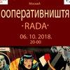 КооперативништяК & RADA  @ Джао Да