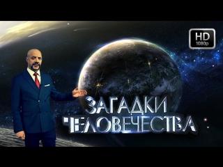 Загадки человечества с Олегом Шишкиным (23.05.2018) HD