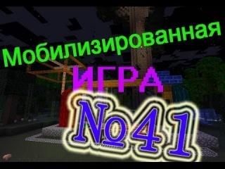 Мобилизированная игра - 41 серия - Нага и Гидра