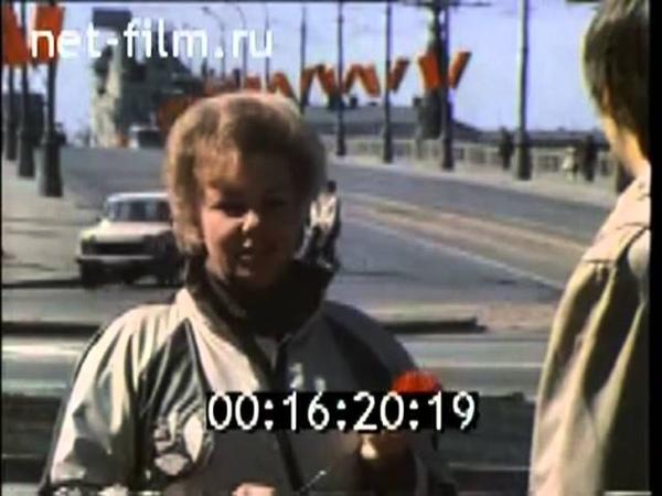 1986. Первомай в Риге.
