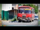 ЛиАЗ 677 Арзамас 2018 Bus LiAZ 677 in Arzamas