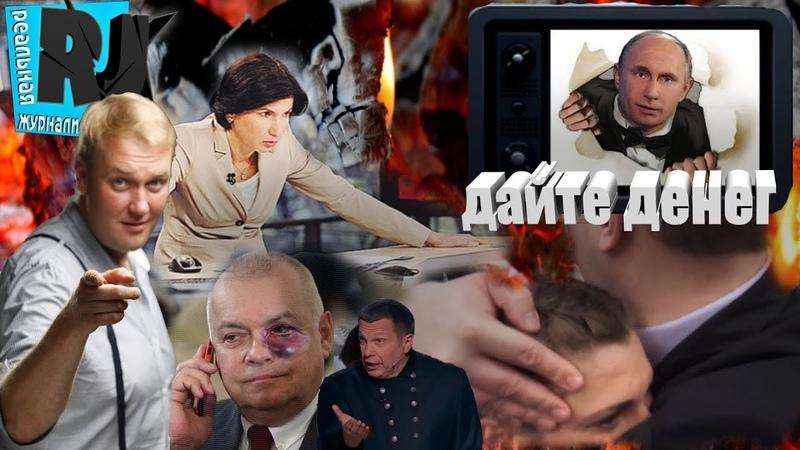 Дайте денег на Киселева и Скабееву! Россияне заплатят за пропаганду Кремля.