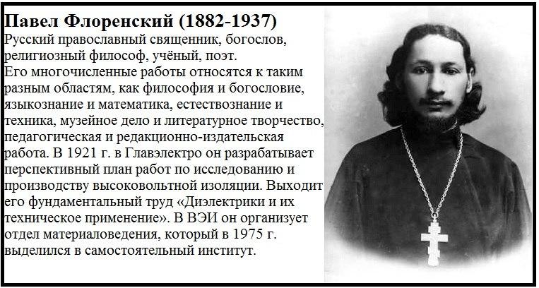 Ученые священники и монахи NoMnMIUFeeM