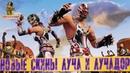 НОВЫЕ СКИНЫ ЛУЧА И ЛУЧАДОР ● Fortnite: Королевская Битва / Стрим по Фортнайт