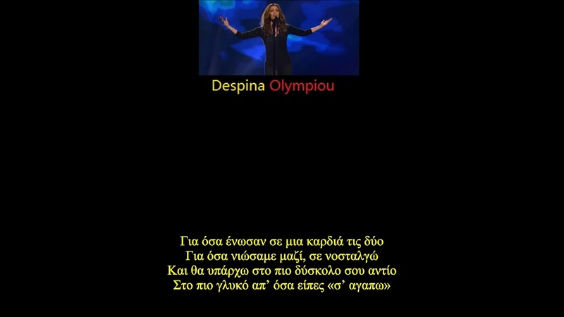 CYPRUS Top Singer-Despina Olympiou-Αν με θυμάσαι [If You Remember Me]