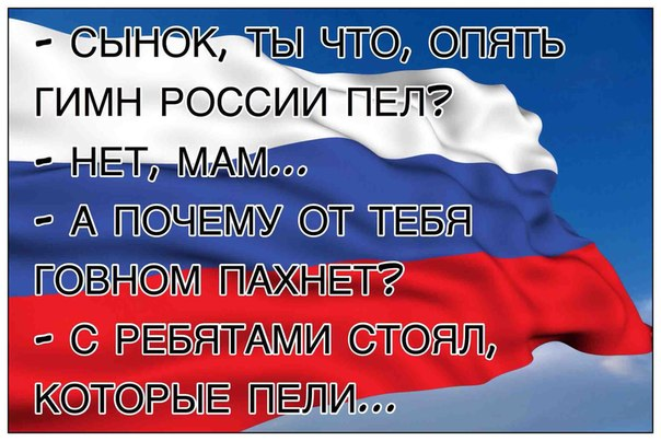 """""""Содержание не самое лучшее"""", - Жириновский предлагает подправить гимн России - Цензор.НЕТ 659"""