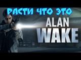 Alan Wake Расти что это