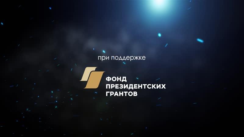 Фильм Герои среди нас