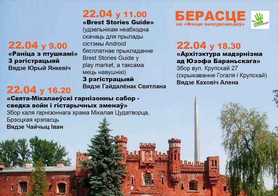 Фест экскурсоводов — 2018: на какие бесплатные экскурсии можно сходить в Бресте и области