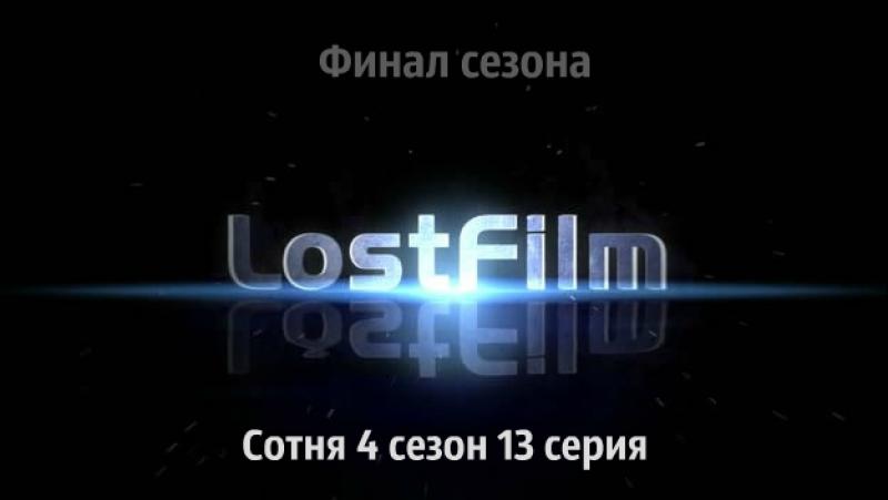 Сотня 4 сезон 13 серия LostFilm