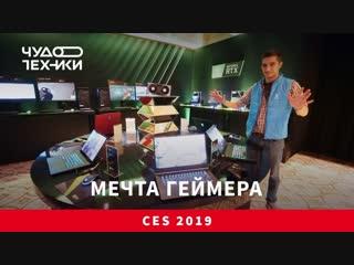 Самая дорогая комната на выставке CES 2019 cfvfz ljhjufz rjvyfnf yf dscnfdrt ces 2019